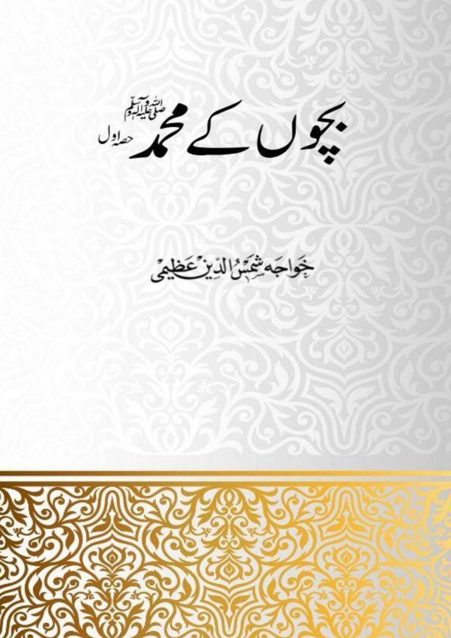 Bachon Ke Mohaamad (1)