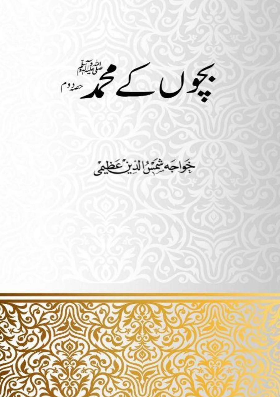 Bachon Ke Mohaamad (2)